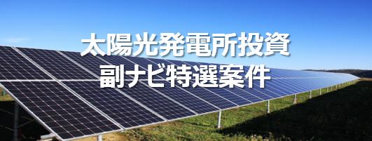 太陽光発電所のご紹介はこちら