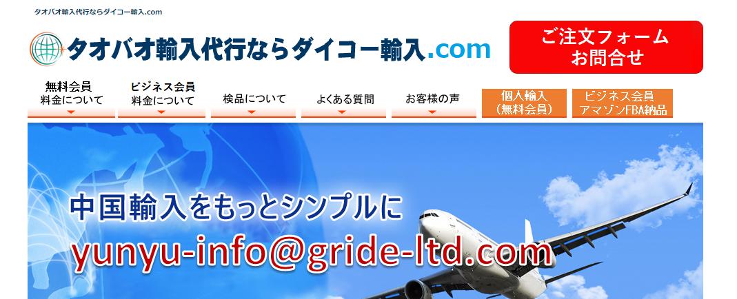 中国輸入代行会社「ダイコー輸入.com」