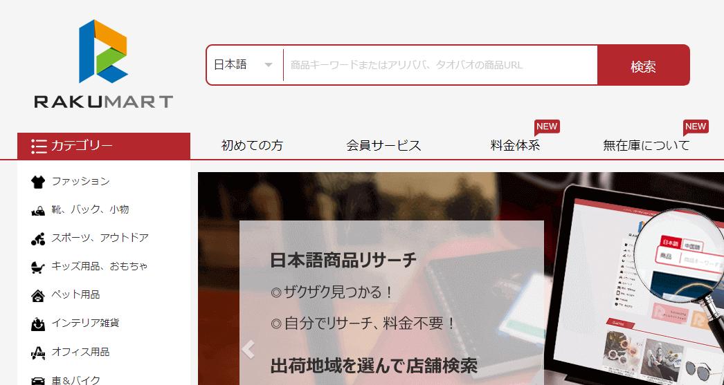 中国輸入代行会社「ラクマート」