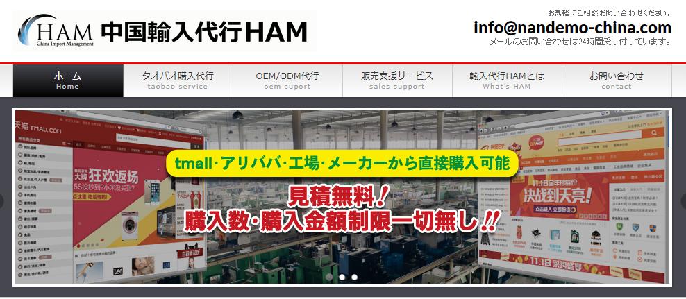 中国輸入代行会社「中国輸入代行HAM」