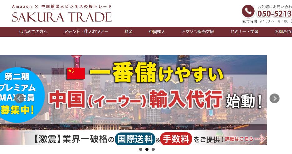 中国輸入代行会社「桜トレード」