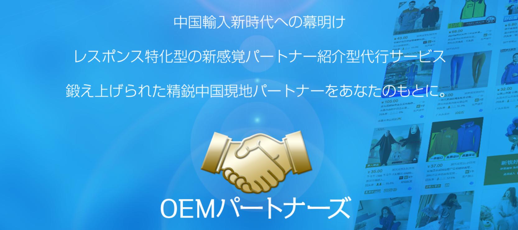 中国輸入代行会社「OEMパートナーズ」
