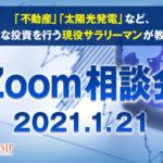 Zoom相談会2021年1月21日