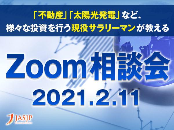 Zoom相談会20210211