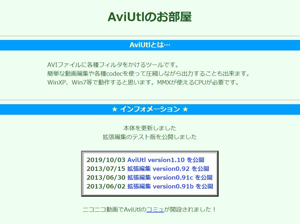 動画編集フリーソフト Aviutl