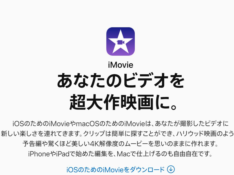 動画編集フリーソフト iMovie(アイムービー)