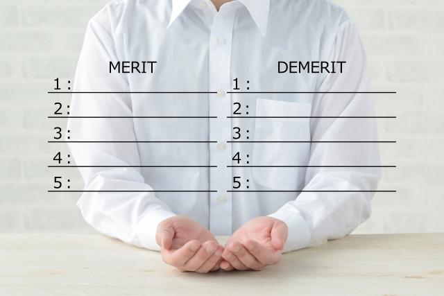 メリット デメリット 比較